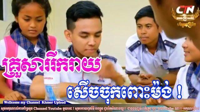 សើចសប្បាយ សំណើចគ្រួសារខ្ញុំ សើចឡើងចុកពោះ My Funny Family on CTN TV Khmer comedy Cambodia Funny