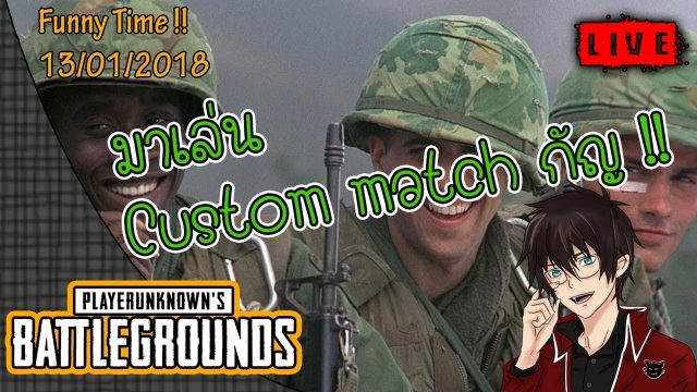 【Live】PUBG #FUNNY TIME 13/1/2018