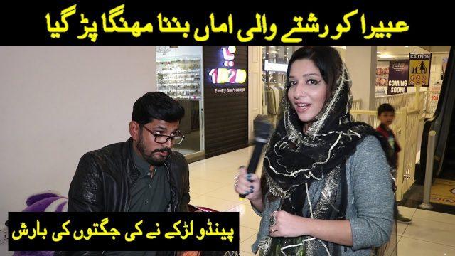 Fun Time with Abeera Khan   Faisalabad Special 2   Sajjad Jani Female Version   24-Nov-2019