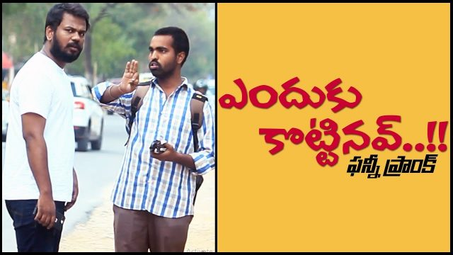 Endhuku Kottinav Funny Prank   Pranks in Telugu   Pranks in Hyderabad 2019   FunPataka